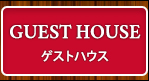 GUEST HOUSE ゲストハウス